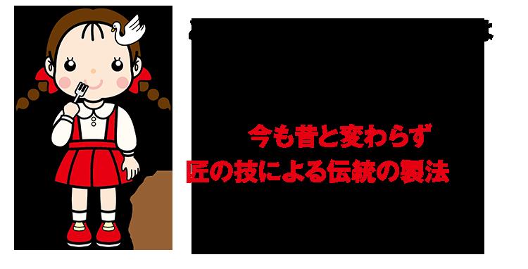 このように西日本食品工業は55年以上、機械化して大量生産するのではなく、今も昔と変わらず匠の技による伝統の製法で、こだわりの春雨を作り続けています。