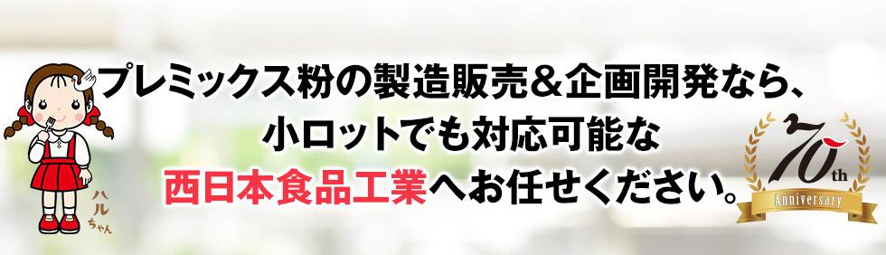 プレミックス粉の卸販売&企画開発なら、小ロットでも対応可能な西日本食品工業へお任せください。